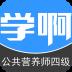 公共营养师四级-icon