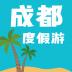 成都度假游-icon