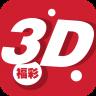 福彩3D V1.0.0.36
