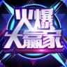 火爆大赢家 V1.4.0