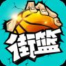街篮 九游版-icon