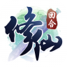 修仙物语 九游版 V1.6.2