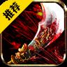 青龙偃月刀 V1.0.8