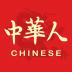 中华人-icon