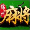 锦州麻将 V1.01.02