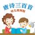 幼儿唐诗视频-icon