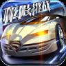 极限挑战:车神争霸 百度版-icon