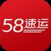58速运-icon