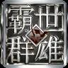霸世群雄-icon