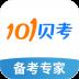 101贝考-icon