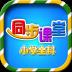 小学语文数学英语同步-icon