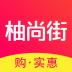 柚尚街-icon