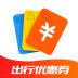 出行优惠券-icon
