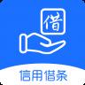 信用借条-icon