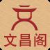 文昌阁-icon
