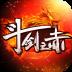 斗剑之赤-icon