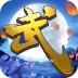 武林霸业-icon