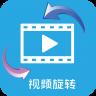 视频旋转助手-icon