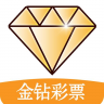 金钻彩票-icon