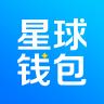 星球钱包-icon