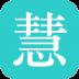 慧算账-icon