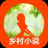 乡村小说-icon