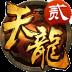 天龙3D 九游版