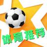 体育推荐-icon