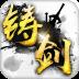 铸剑-icon