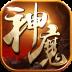 百戰神魔 V1.0.71