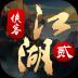 侠客江湖2-icon
