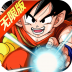 七龙珠无限版 V1.3.0