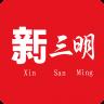新三明-icon
