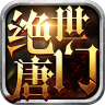 绝世唐门-icon