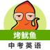 中考英语单词必备-icon