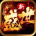 盛世皇城 九游版-icon
