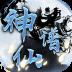 神仙谱 九游版-icon