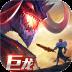 剑与家园 九游版-icon