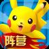 口袋妖怪3DS 九游版