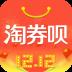 淘券呗-icon