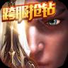圣剑纪元 九游版-icon