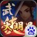 武侠大明星 百度版-icon