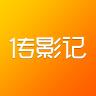 传影记小视频制作-icon