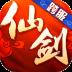 仙剑奇侠传3D回合 九游版