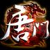 新唐门世界 九游版-icon