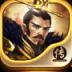 三国霸王大陆 九游版-icon