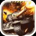 坦克:钢铁之心 九游版-icon
