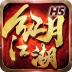 红月江湖 九游版-icon