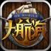 顽迦手机大航海软件 九游版-icon