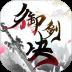 御剑决 九游版-icon